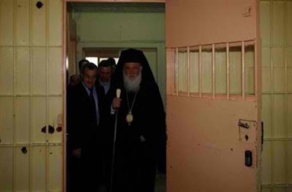 Ἀπό πότε οἱ ἀρχιεπίσκοποι συχνάζουν στίς φυλακές;5