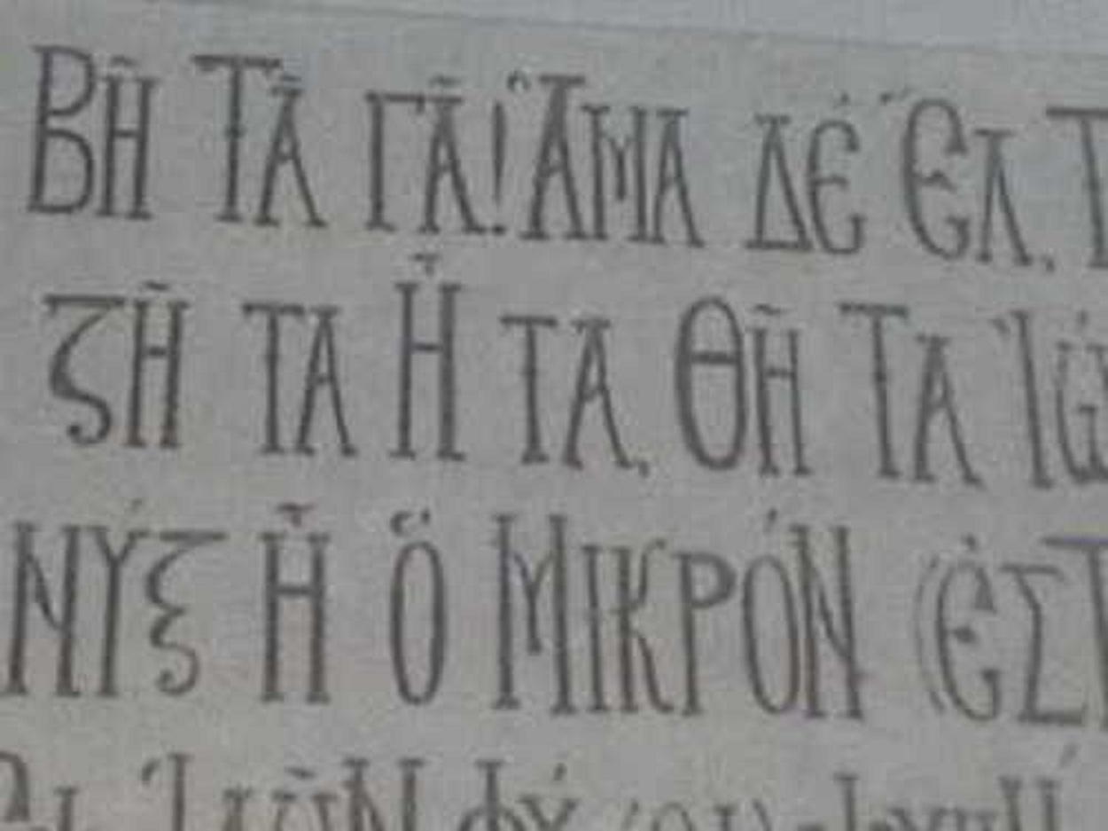 Ἑλληνικὴ γλῶσσα καὶ φυσιοκρατικὴ ἀντίληψις.