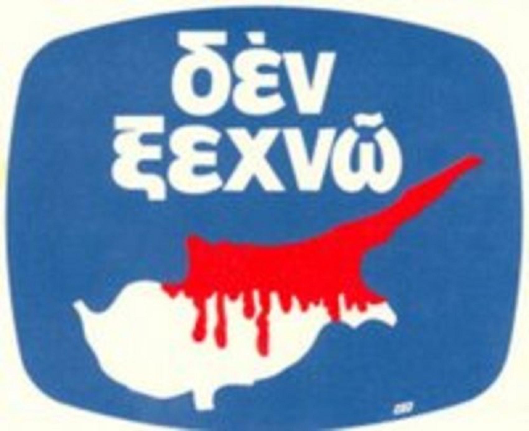 Ἡ Κύπρος μετὰ τὶς ἐκλογές.