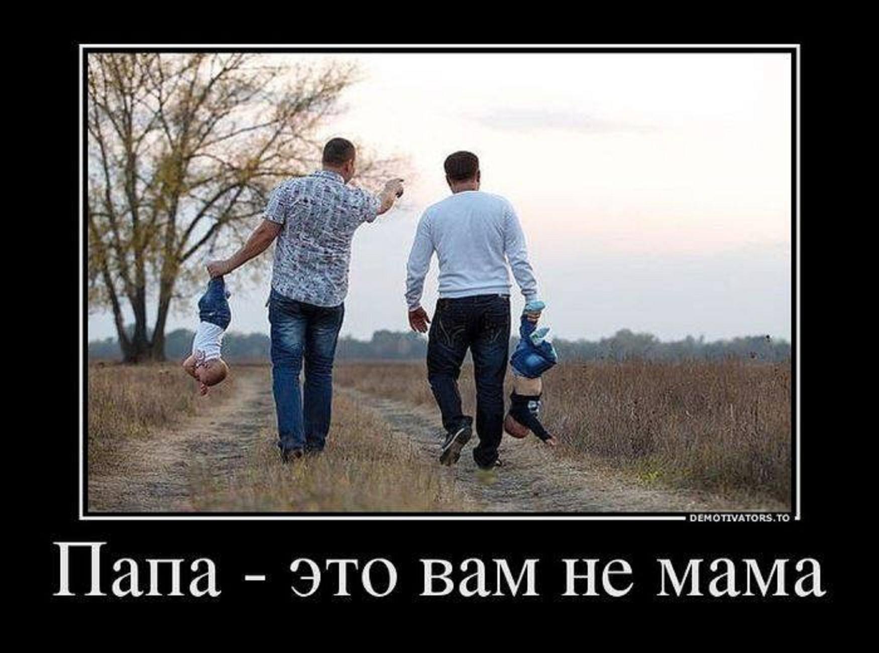 Ὁ πατέρας πάει βόλτα τὸ παιδί του...