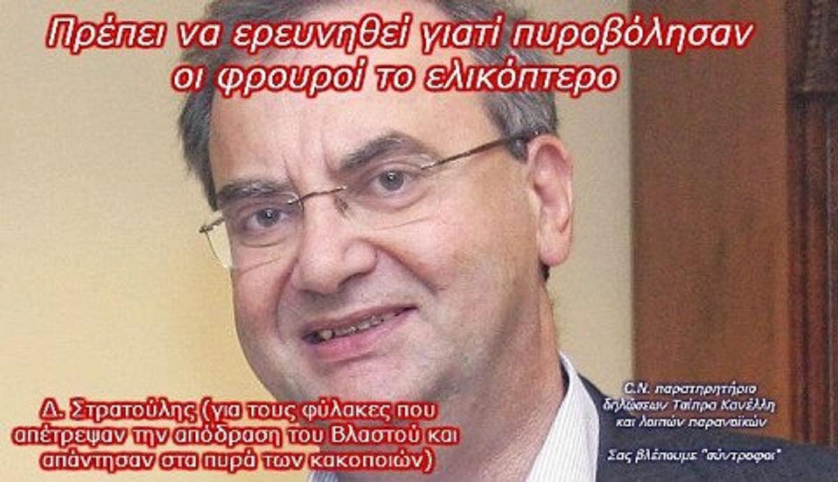 I love Syriza...._ _3