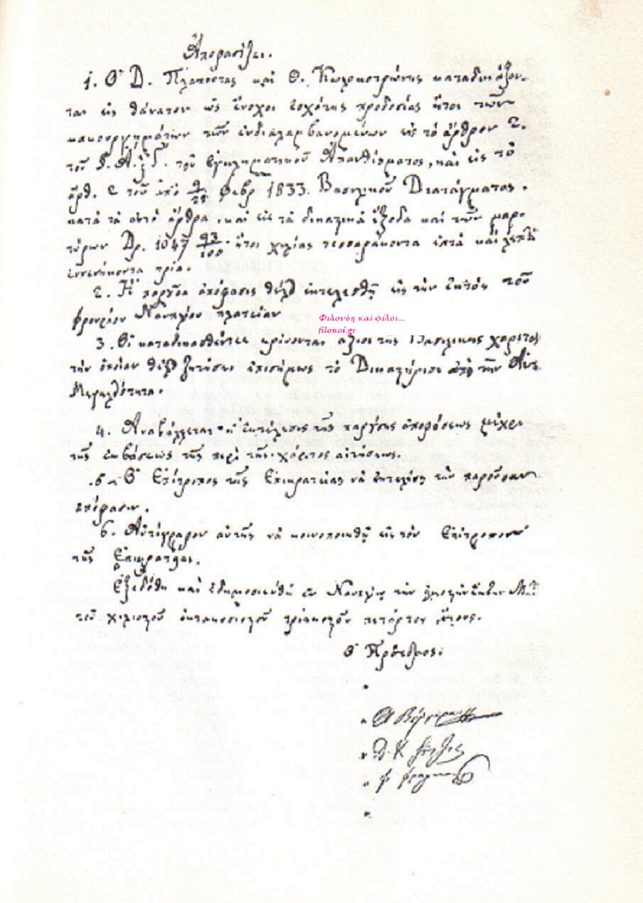 26 Μαΐου 1834. Ἡ καταδίκη εἰς θάνατον τῶν Κολοκοτρώνη καὶ Πλαπούτα.