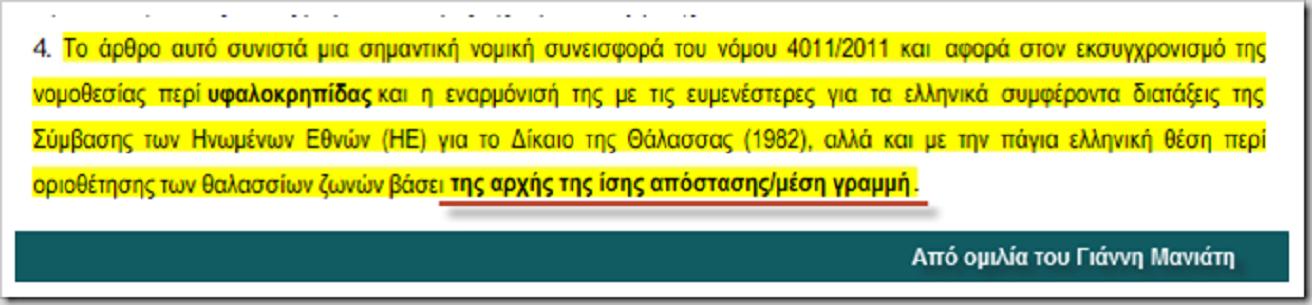 Καὶ μὲ τόσον ὀρυμαγδὸ χάσαμε καὶ τὴν ΑΟΖ τῆς Στρογγύλης.6