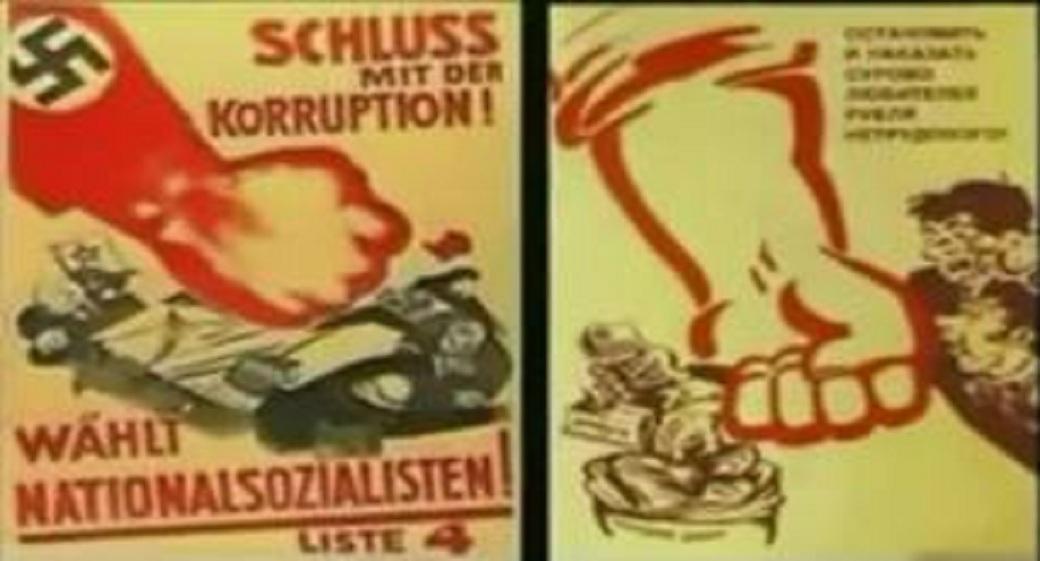 κομμουνισμός, ἡ μήτρα τοῦ ναζισμοῦ 4