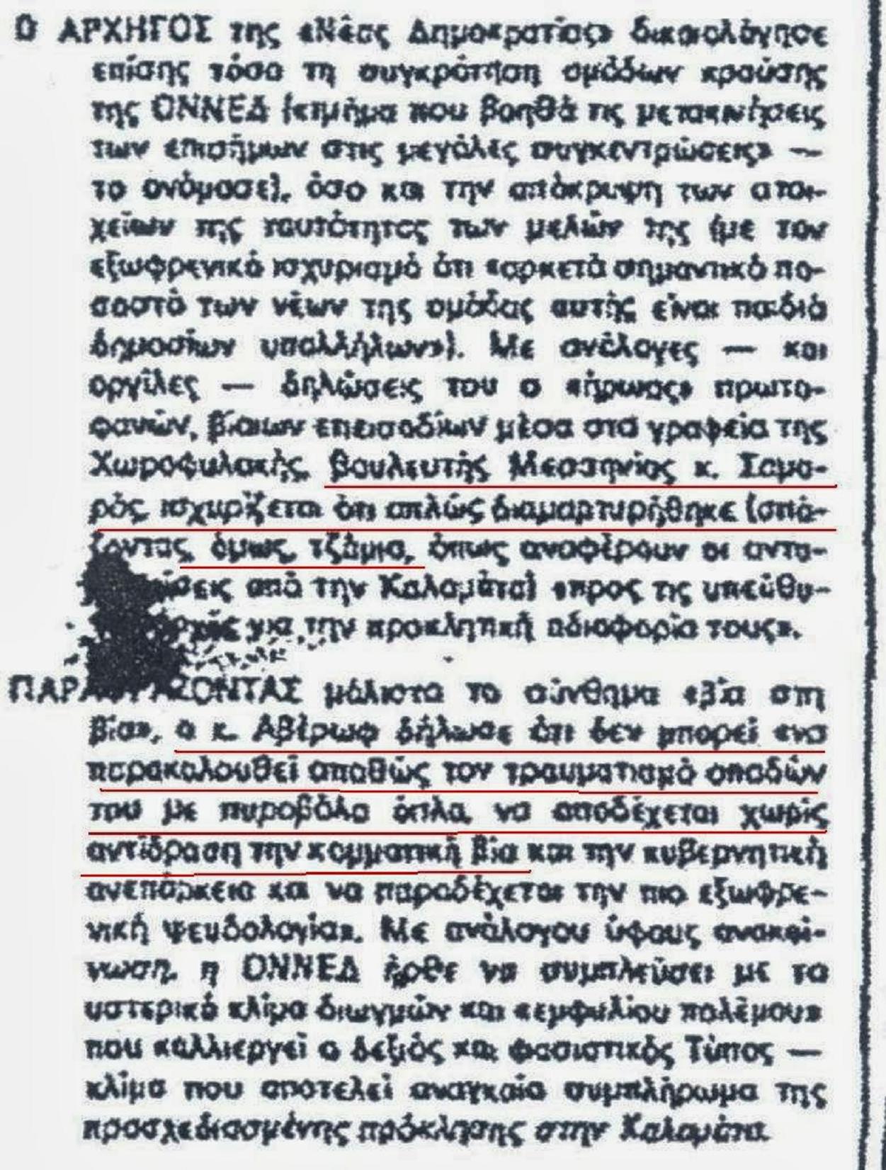 Τραμποῦκος κι ὁ Ἀντωνάκης;2