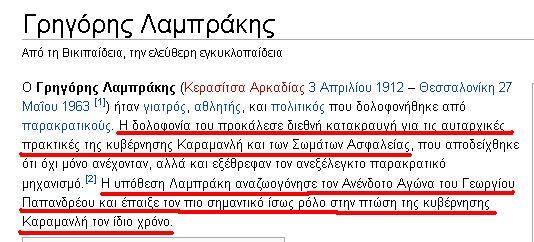 ἀποπομπή τῆς κυβερνήσεως ζητᾶ ἡ ἕνωσις κέντρου2
