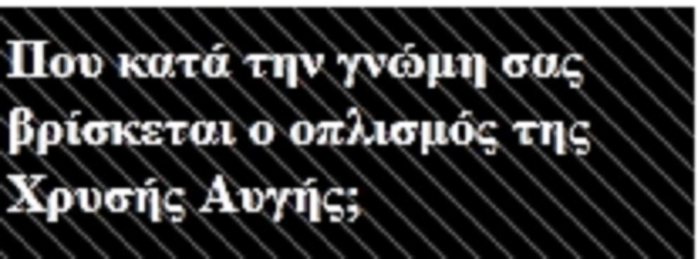 Ποῦ κρύβεται ὁ ὁπλισμός τῆς Χρυσῆς Αὐγῆς;1