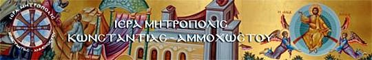 Πῶς ἐπιβλήθηκε ὁ χριστιανισμός στήν Κύπρο;1