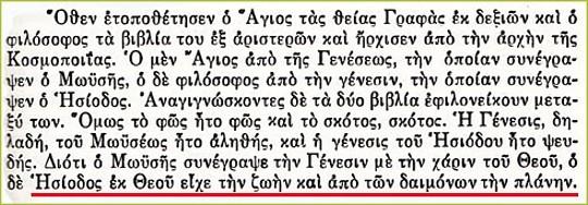 Πῶς ἐπιβλήθηκε ὁ χριστιανισμός στήν Κύπρο;3