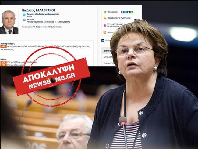 Πῶς ἡ εύρωβουλευτής τοῦ ΛΑΟΣ Νίκη Τζαβέλλα «τακτοποίησε» τήν κόρη της!