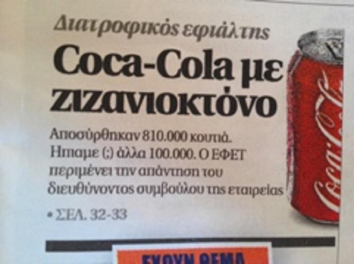 Coca cola μὲ ζιζανιοκοκτόνον!1