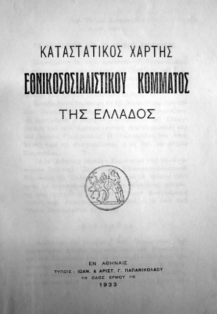 Το αρχικό καταστατικό του κόμματος που ίδρυσε ο Γεώργιος Μερκούρης.