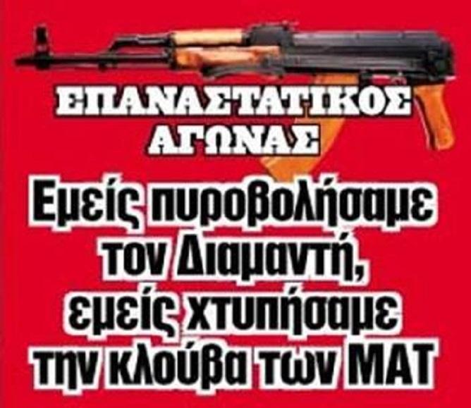 Οἱ προπάτορες τῶν σημερινῶν ἐκτελεστῶν.2