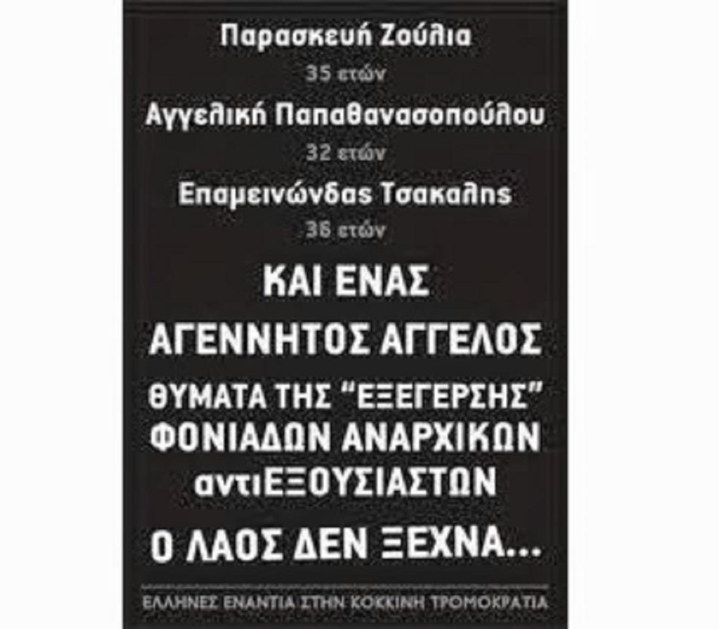 Οἱ ἀριστερὲς παρθένες τῆς μεταπολιτεύσεως.11