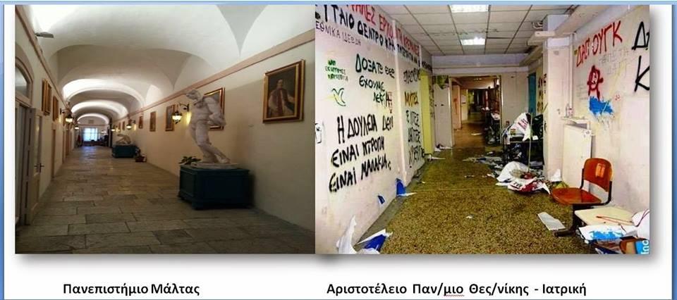Πανεπιστήμια καὶ «Πανεπιστήμια».