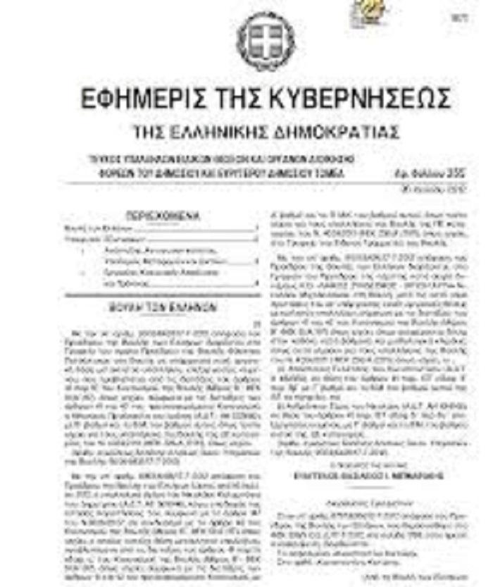 Τά αἴσχη τῶν προέδρων τῆς ἑλληνικῆς βο(υ)λῆς2