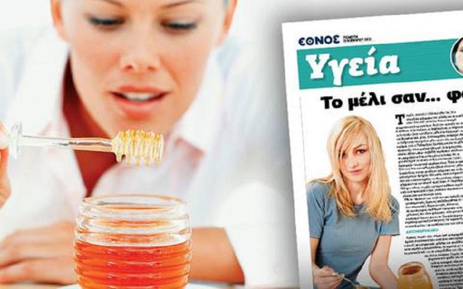 Τὸ μέλι σὰν φάρμακο.