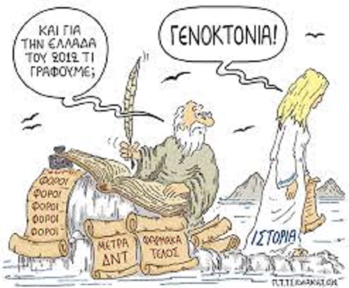 Φορολογεῖται καί ἀπαγορεύεται ἡ ἐπαναχρησιμοποίησις τῶν σπόρων2