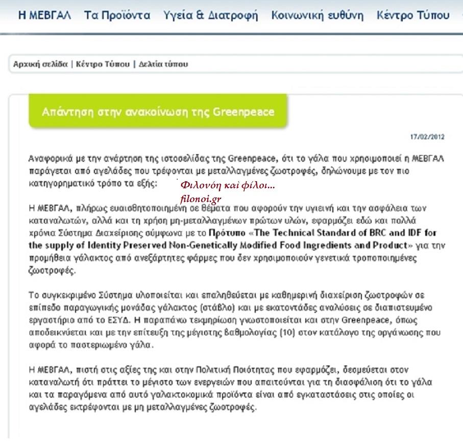 Ἐκτός λίστας μεταλλαγμένων τῆς  Greenpeace ἡ Nestle; Ἐντός ὅλες οἱ Ἑλληνικές ἐπιχειρήσεις;4