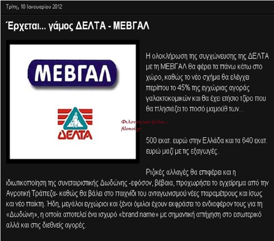 Ἐκτός λίστας μεταλλαγμένων τῆς  Greenpeace ἡ Nestle; Ἐντός ὅλες οἱ Ἑλληνικές ἐπιχειρήσεις;5