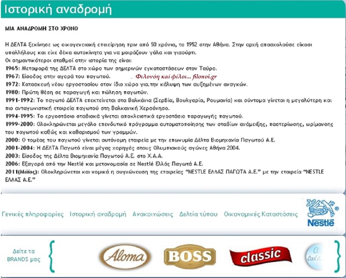 Ἐκτός λίστας μεταλλαγμένων τῆς  Greenpeace ἡ Nestle; Ἐντός ὅλες οἱ Ἑλληνικές ἐπιχειρήσεις;2