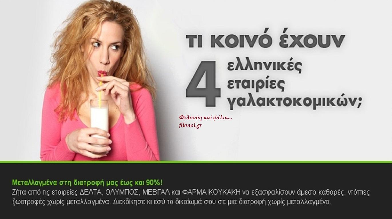 Ἐκτός λίστας μεταλλαγμένων τῆς  Greenpeace ἡ Nestle; Ἐντός ὅλες οἱ Ἑλληνικές ἐπιχειρήσεις;1
