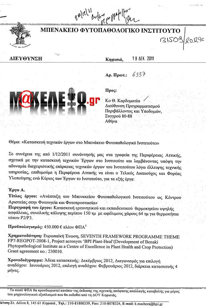 Ἔτσι μοιράστηκαν τά 12.000.000 € στό ἀδερφάκι τοῦ πρωθυπουργοῦ1