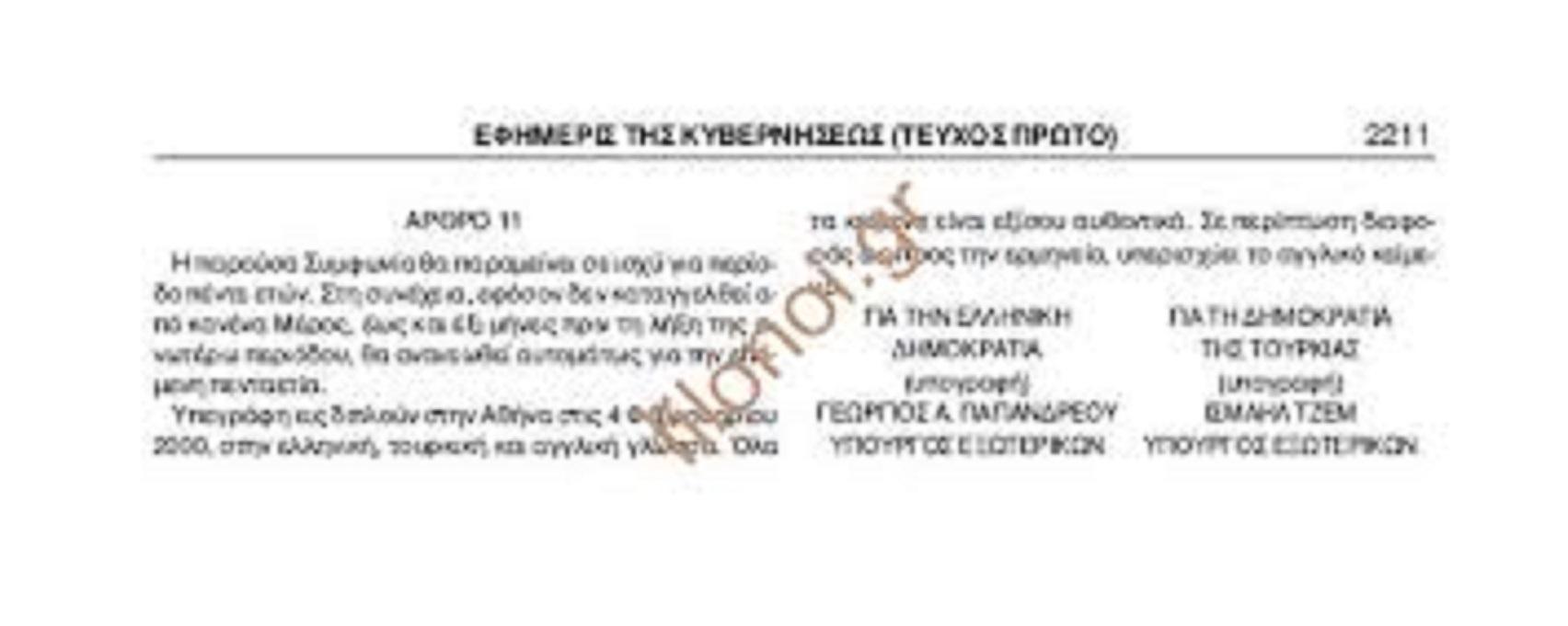 Ὁ ΓΑΠ εἶναι ὑπαίτιος γιά τόν Σουλεϊμάν τόν «μεγαλοπρεπῆ» (ἀνανέωσις)2