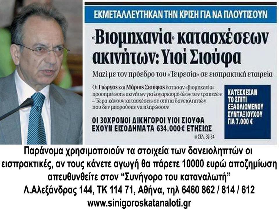 βιομηχανία κατασχέσεων ἀφοί Σιούφα;