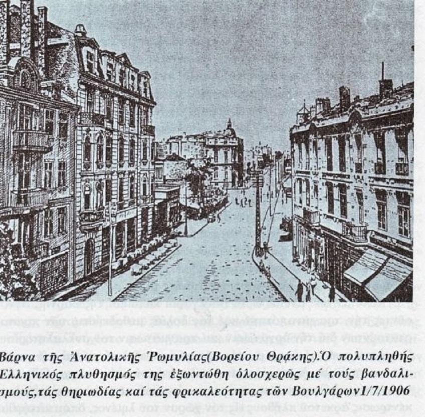 Διωγμοὶ ἑλληνικῶν πληθυσμῶν στὴν Ἀν. Ρωμυλία, τὸ 1906... 4
