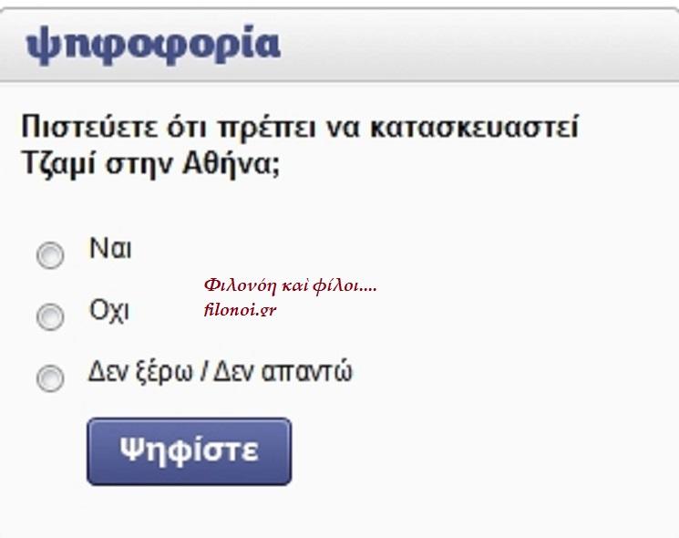 Πολὺ ὑπάκουος αὐτὸς ὁ ὀργανισμὸς τοῦ ΔΟΛου.1