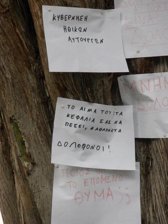 αὐτὰ τὰ σημειώματα εἶναι κάποιες οἱ ἄλλες κλωστοῦλες....
