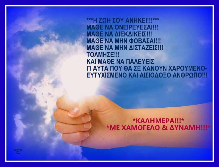 Τὸ κίνημα τῆς καλημέρας καὶ τοῦ χαμογέλου! (ἀναδημοσίευσις)1