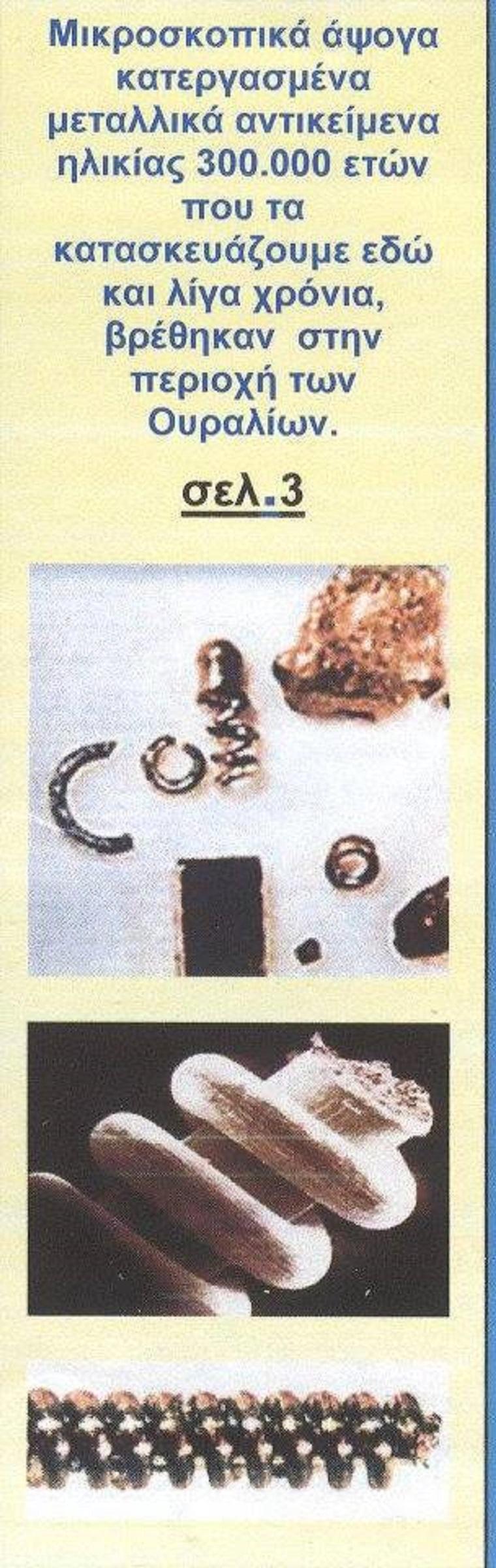 Ἡ νανοτεχνολογία πρό χιλιάδων ἐτῶν;1