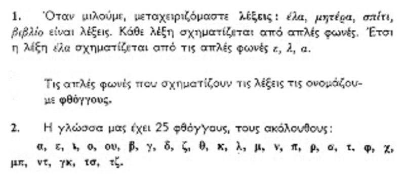 Ἰδοῦ τὸ ποῦ ἀπευθύνεται ἡ νέα «γραμματικὴ». 6
