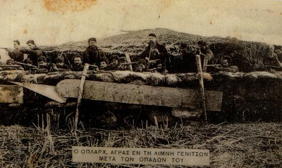 Άγρας - Ο καπετάν Άγρας με τους άνδρες του στην λίμνη των Γιαννιτσών.