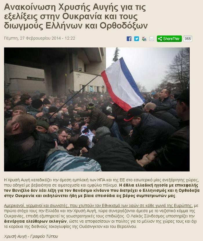 Έβγαλαν ανακοίνωη ...αλλά πουθενά δεν αναφέρουν ότι το κόμμα των παραστρατιωτικών ... ουδεμία σχέση έχει με τα Ουκρανικά συμφέροντα.  Ούτε σχολιάζουν τις άριστες σχέσεις των «νενοναζί» με τους σιωνιστές και την Ευρώπη.