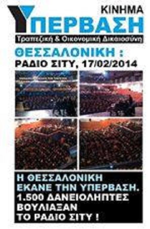 Ἡ Θεσσαλονίκη ἔκανε τὴν Ὑπέρβασιν.