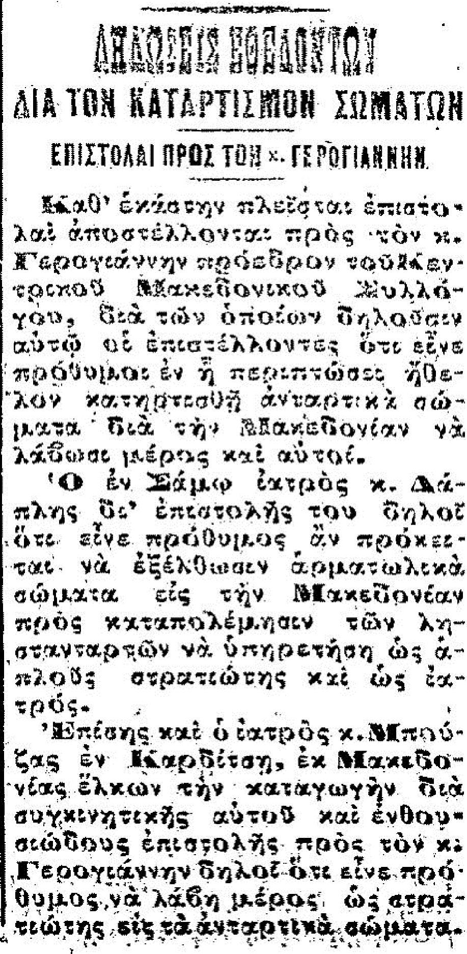 Ἡ Λύτρωση εἶναι ὁ Ἀγῶνας! 2