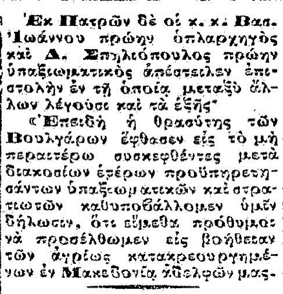"""Ἐφημερὶς """"Μακεδονία"""", Ἐν Θεσσαλονίκῃ. Τετάρτη τῇ 3 Αὐγούστου 1911"""