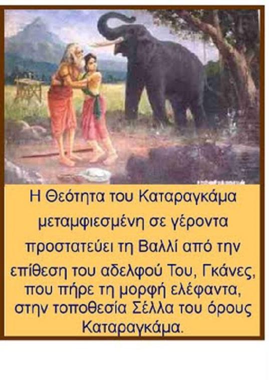 Ἡ ἀποκάλυψις τοῦ ἰνδικοῦ θεοῦ Σκάνδα.4