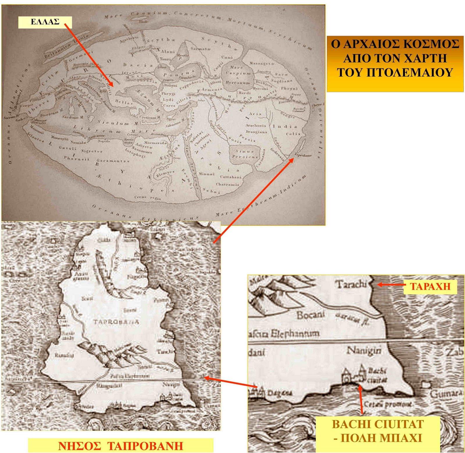 Φωτογραφία: Ο Χάρτης του Κλαύδιου Πτολεμαίου. Σε μεγέθυνση η νήσος Ταπροβάνη και το ακρωτήρι που αναφέρεται.(κλικ για μεγέθυνση)