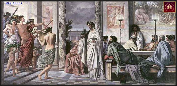 Ξένιος Ζεύς Ὁ ὁρισμὸς τῆς φιλοξενίας στὴν Ἀρχαία Ἑλλάδα.