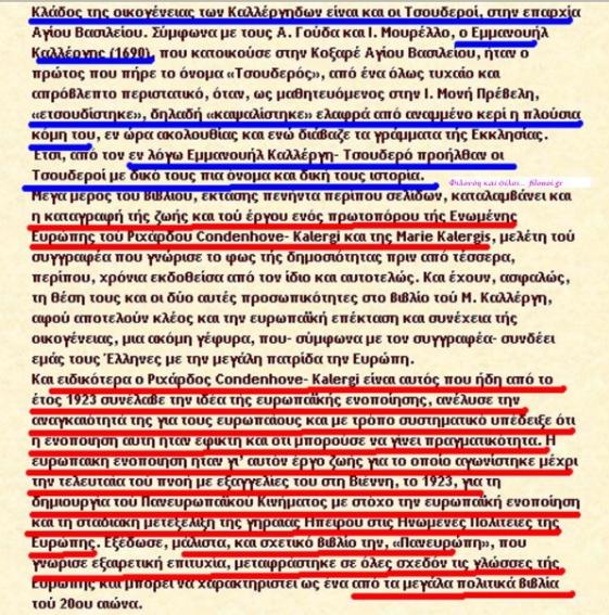 Οἱ Καλλέργηδες, οἱ Τσουδεροὶ καὶ ὁ περίεργός τους ῥόλος στὴν παγκοσμιοποίησι. 12