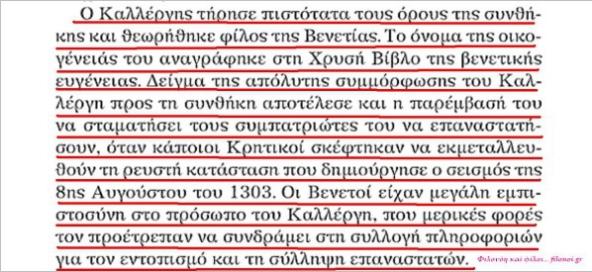 Οἱ Καλλέργηδες, οἱ Τσουδεροὶ καὶ ὁ περίεργός τους ῥόλος στὴν παγκοσμιοποίησι. 7