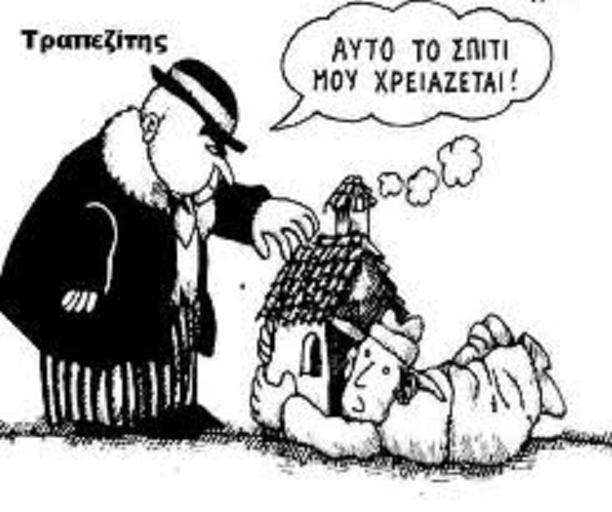Ἡ συλλογικότητα τοῦ χρέους σημαίνει ἀπαλλοτρίωσις.