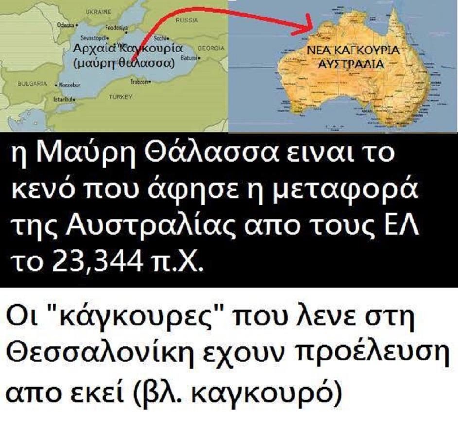 Ἡ ἀρχαία ...Καγκουρία!!!