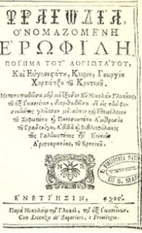 Greeklish. Μία κακή συνήθεια μέ ἱστορία αἰώνων1