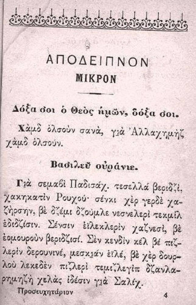 Ορθόδοξο προσευχητάριο στα καραμανλίδικα