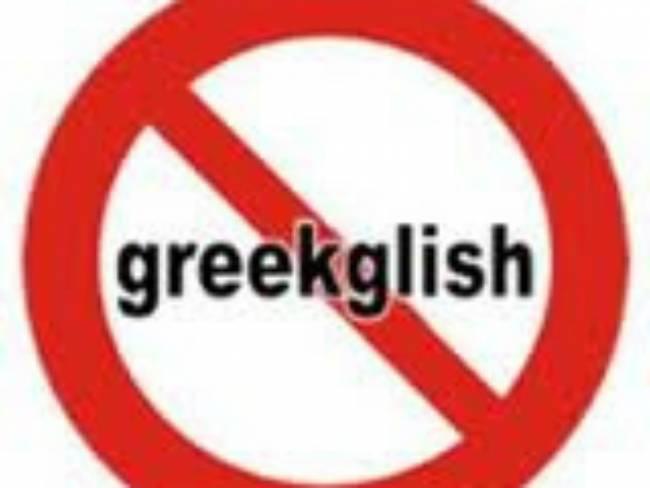 Greeklish. Μία κακή συνήθεια μέ ἱστορία αἰώνων4